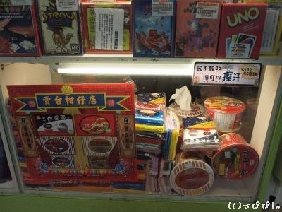 台北地下街Z区34