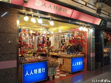 台北地下街Z区7