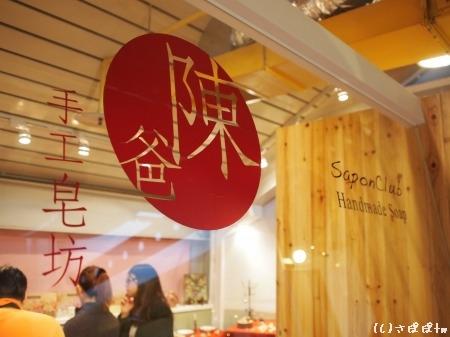 台湾オーガニック石鹸