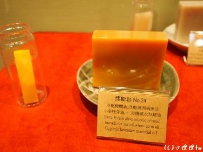 台湾オーガニック石鹸13
