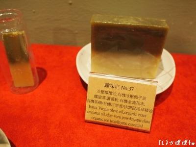 台湾オーガニック石鹸14