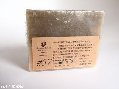 台湾オーガニック石鹸28