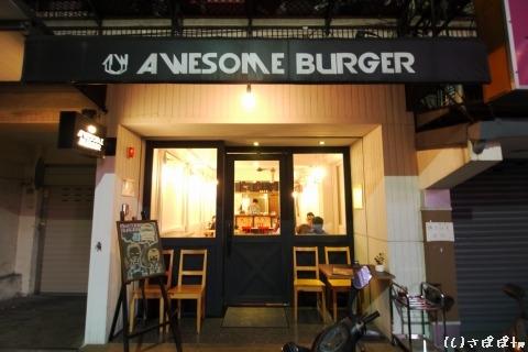 台湾ハンバーガー1