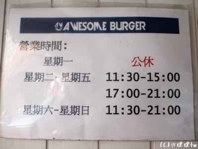 台湾ハンバーガー40