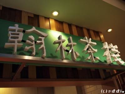 翰林茶館2