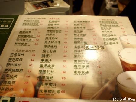 翰林茶館5