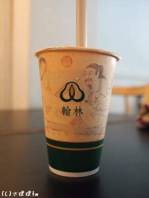 翰林茶館9