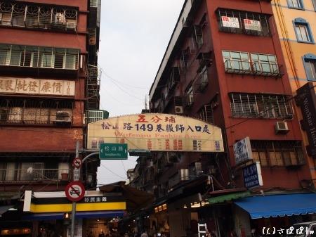 五分埔台北2