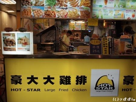 豪大大鶏排1
