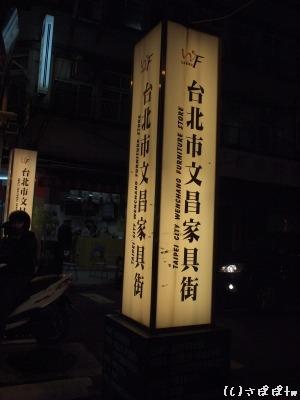 通化街夜市臨江街43