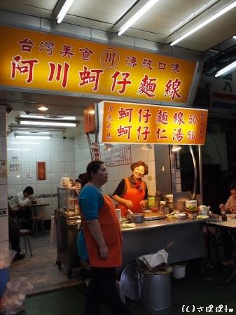 阿川麺線4