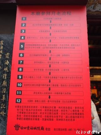台北霞海城隍廟6
