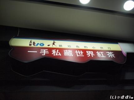 台湾ドリンク飲み比べ15