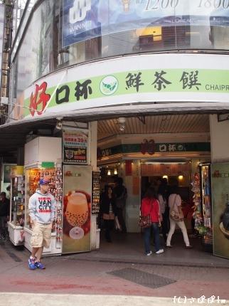 台湾ドリンク飲み比べ2