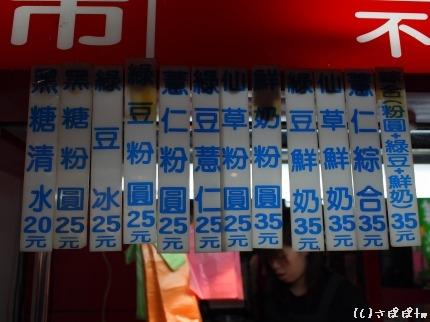 台湾ドリンク飲み比べ6