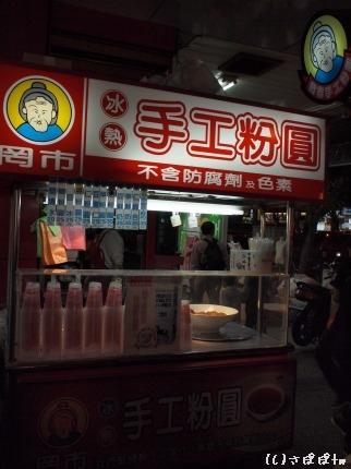 台湾ドリンク飲み比べ7