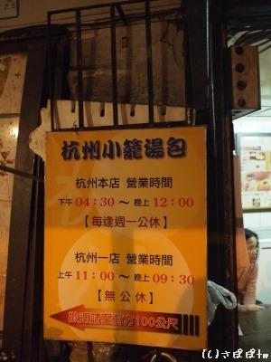 杭州小籠湯包22