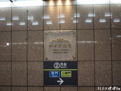中正記念堂24