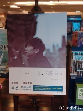 JJ【記得】エッセイサイン会