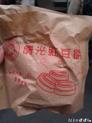晴光紅豆餅7