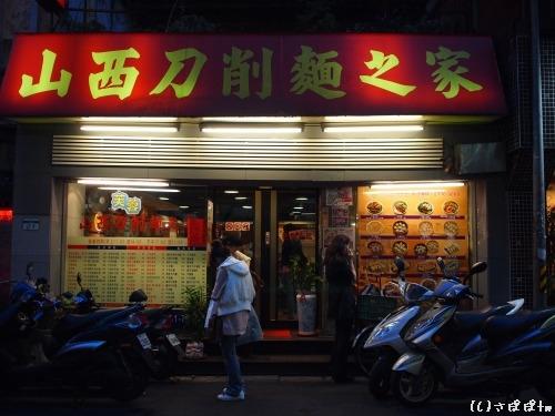 芙蓉山西刀削麺之家