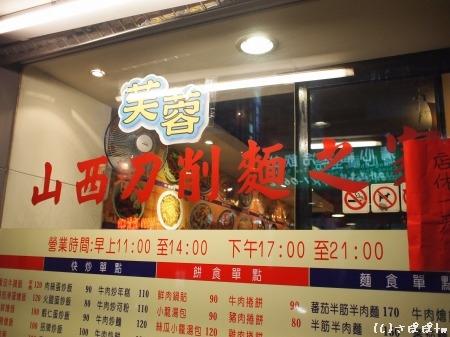 芙蓉山西刀削麺之家2