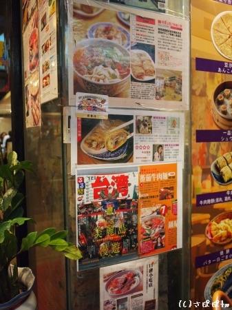 芙蓉山西刀削麺之家3