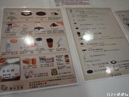 干記杏仁豆腐5