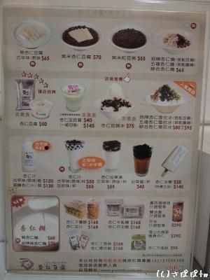 干記杏仁豆腐6