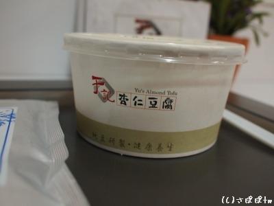 干記杏仁豆腐9