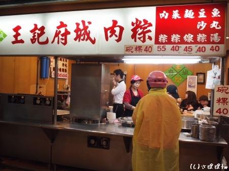 王記府城肉粽(西門店)2