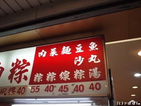 王記府城肉粽(西門店)3