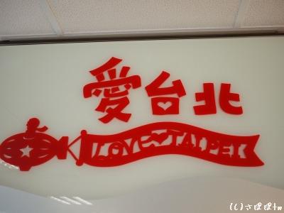 台湾人のお口に合う日本料理17