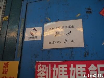 劉媽媽飯11