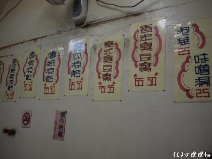 家郷涼麺13