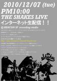 shakesチラシ1119
