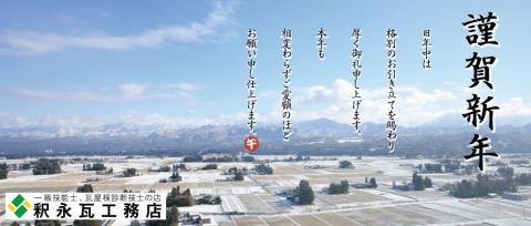 釈永瓦工務店 謹賀新年 立山連峰写真