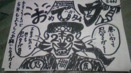 2010忍虎