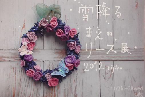 2012_1128_183520-DSCF2787.jpg