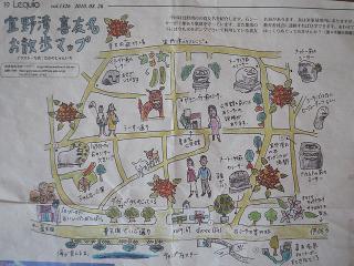喜友名お散歩マップ