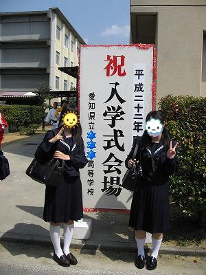 パンチ姉高校入学式