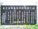 20111103滝野川東京高等蚕糸学校発祥地の表示