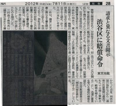 20120711tokyosasaxuka.jpg