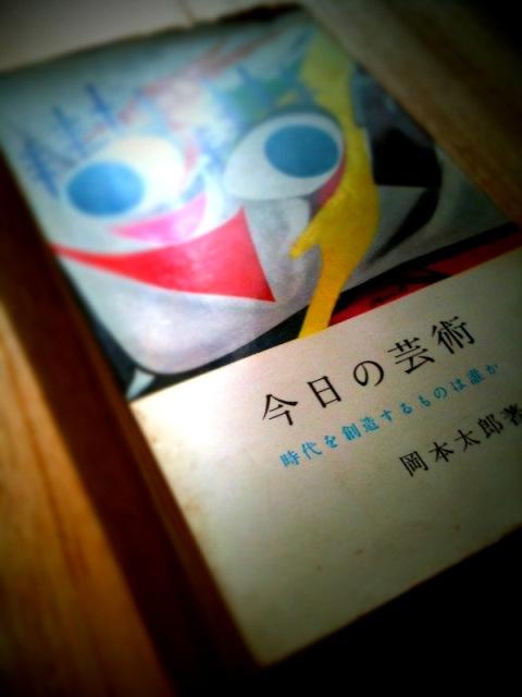 岡本太郎の本
