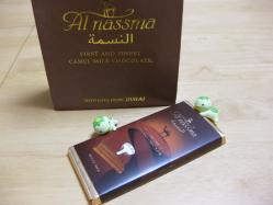 Al nassma(UAE・ドバイ)らくだのミルクチョコ
