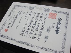 漢字検定1級証書