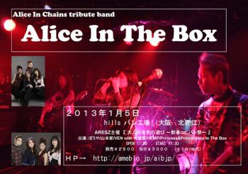 Alice in the box 20130105