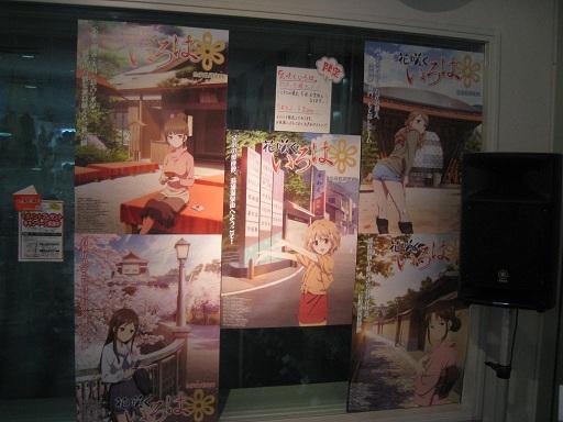 20110803アニメセンター (14)