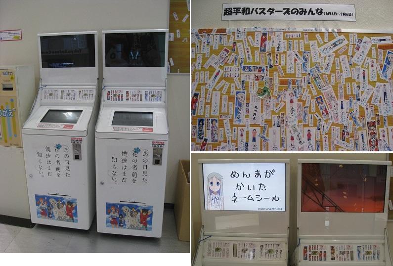 20110803アニメセンター (11)
