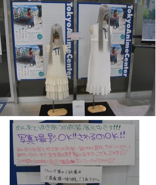 20110803アニメセンター (3)